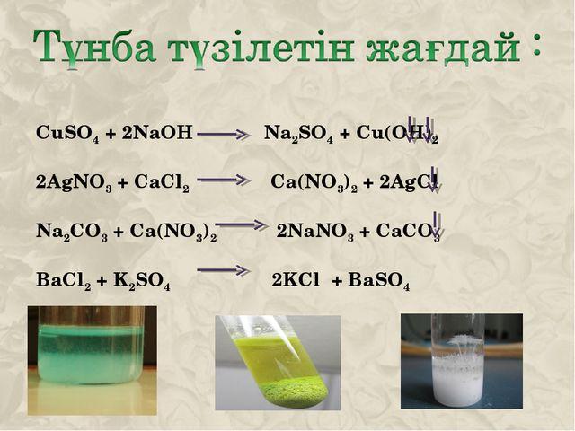 CuSO4 + 2NaOH Na2SO4 + Cu(OH)2  2AgNO3 + CaCl2 Ca(NO3)2 + 2AgCl  Na2CO3 + C...