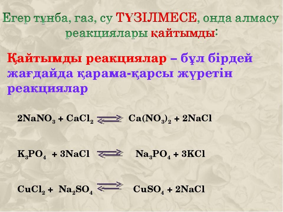 Қайтымды реакциялар – бұл бірдей жағдайда қарама-қарсы жүретін реакциялар 2Na...
