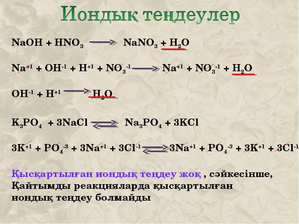 NaOH + HNO3 NaNO3 + H2O Na+1 + OH-1 + H+1 + NO3-1 Na+1 + NO3-1 + H2O OH-1 + H...