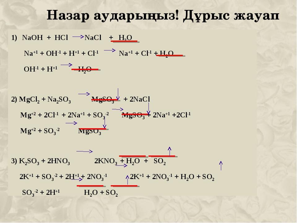 Назар аударыңыз! Дұрыс жауап NaOH + HCl NaCl + H2O Na+1 + OH-1 + H+1 + Cl-1 N...