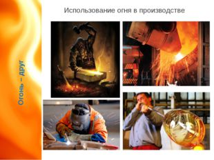 Огонь – друг Использование огня в производстве
