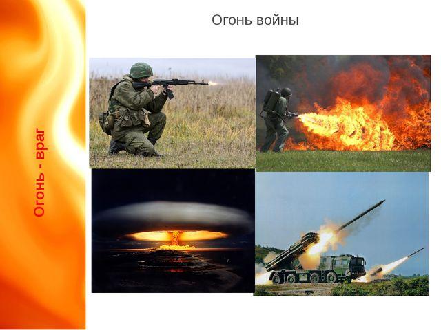 Огонь - враг Огонь войны