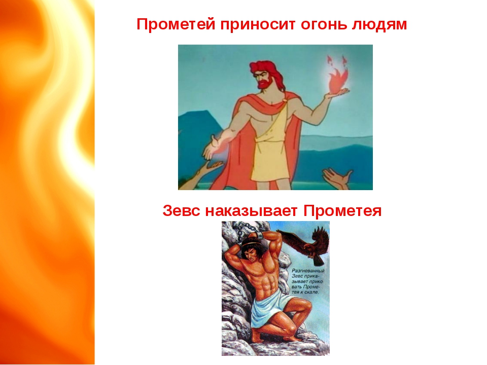 Прометей приносит огонь людям Зевс наказывает Прометея