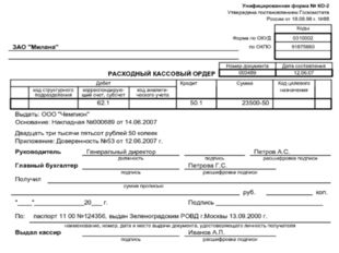 обязательные реквизиты первичных документов а) наименование документа; б) дат