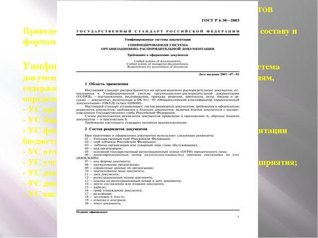 Унификация и стандартизация документов Приведение документов к оптимальному е...