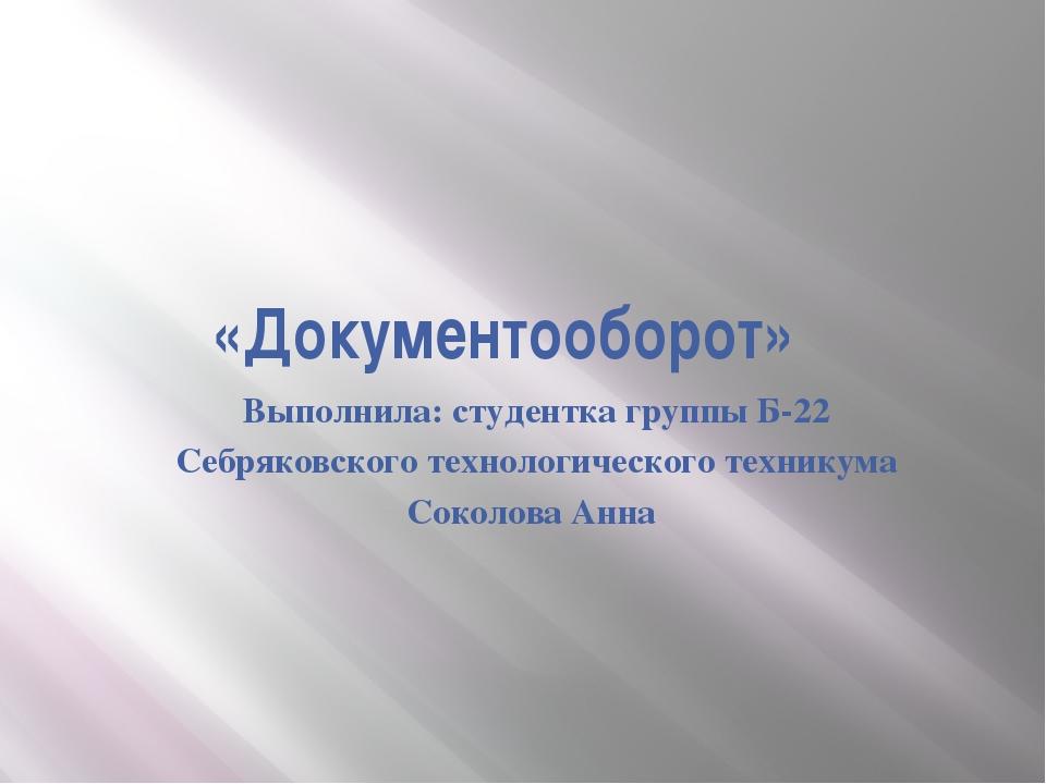 «Документооборот» Выполнила: студентка группы Б-22 Себряковского технологичес...