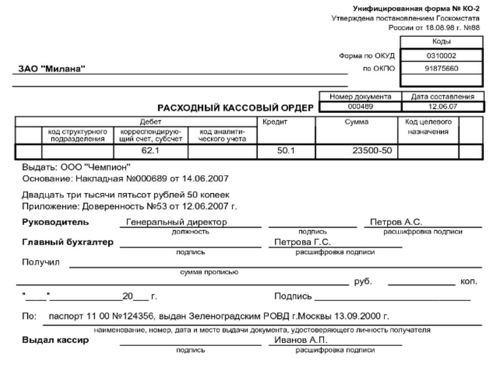 обязательные реквизиты первичных документов а) наименование документа; б) дат...
