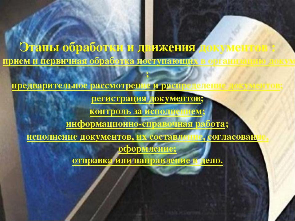 Этапы обработки и движения документов : прием и первичная обработка поступающ...