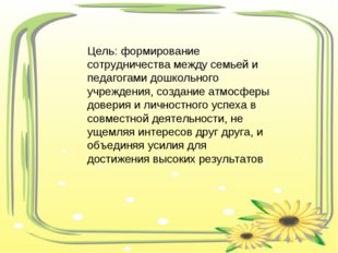 Цель: формирование сотрудничества между семьей и педагогами дошкольного учреж
