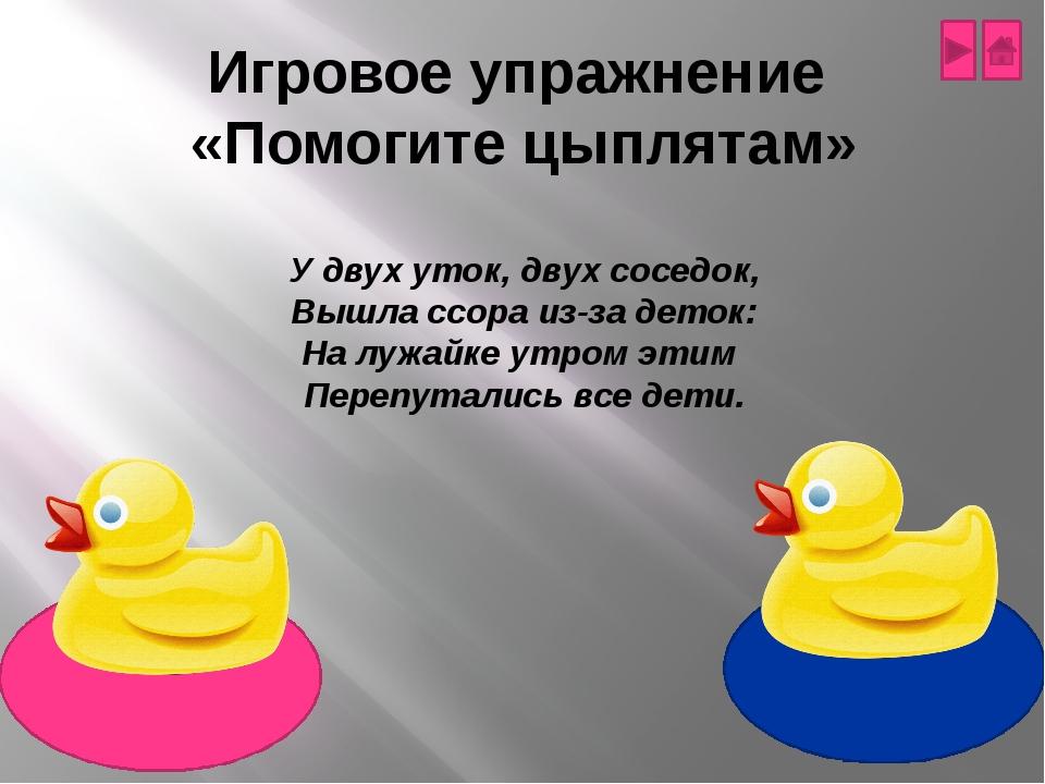Игровое упражнение «Помогите цыплятам» 9 10 5+5 7+3 4+3 5+4 8+2 9+1 6+4 7+2...