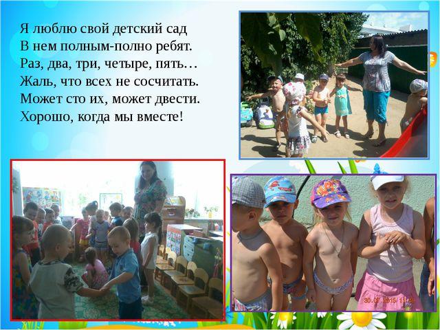 Я люблю свой детский сад В нем полным-полно ребят. Раз, два, три, четыре, пят...