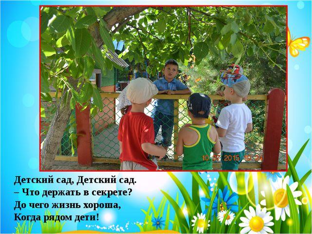 Детский сад, Детский сад. – Что держать в секрете? До чего жизнь хороша, Когд...