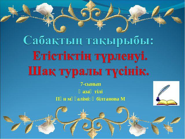 7-сынып Қазақ тілі Пән мұғалімі: Әбілтанова М