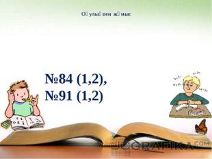 Оқулықпен жұмыс №84 (1,2), №91 (1,2)