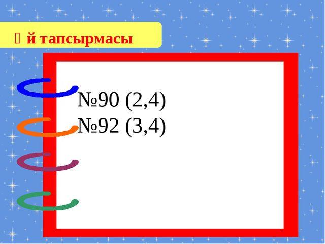 Үй тапсырмасы №90 (2,4) №92 (3,4)