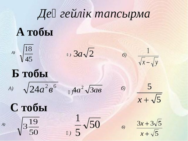 Деңгейлік тапсырма А тобы А) Ә) б) Б тобы А) ә) б) С тобы А) ә) б)