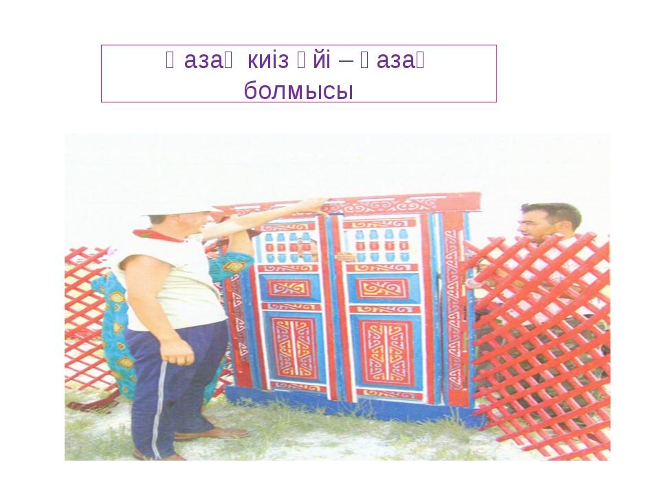 Қазақ киіз үйі – қазақ болмысы