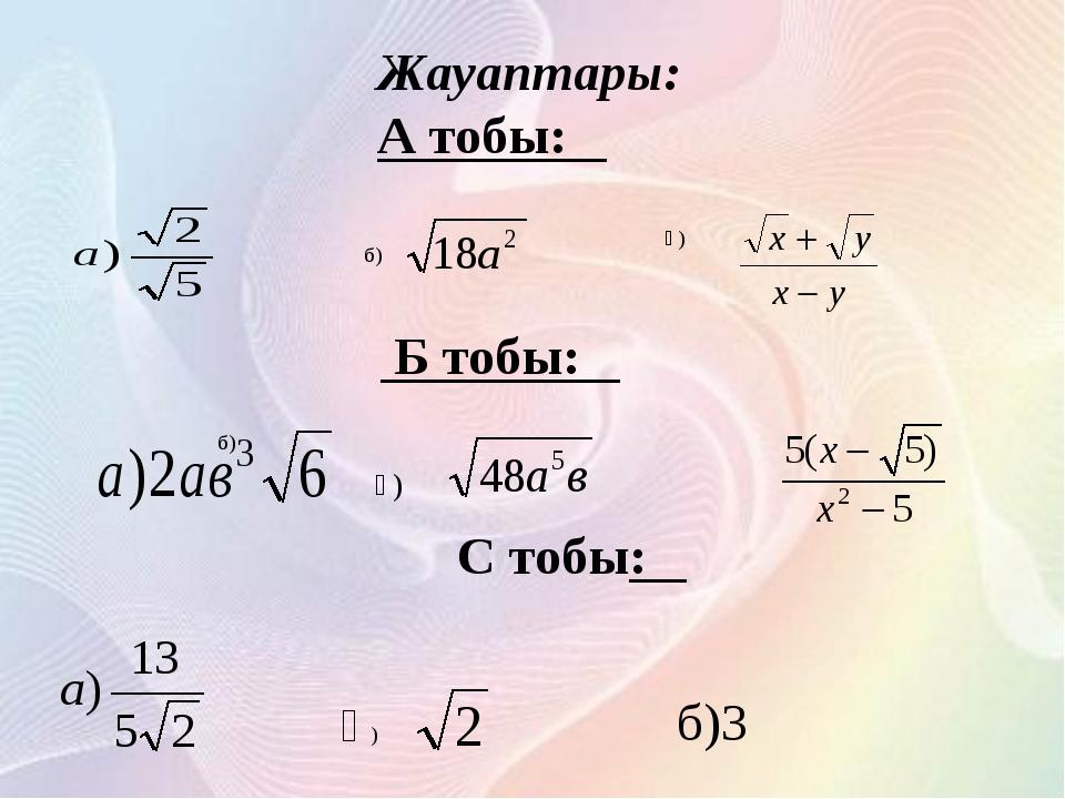 Жауаптары: А тобы: ә) б) Б тобы: ә) б) С тобы: ә) б)3