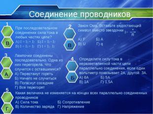 Соединение проводников При последовательном соединении сила тока в любых част