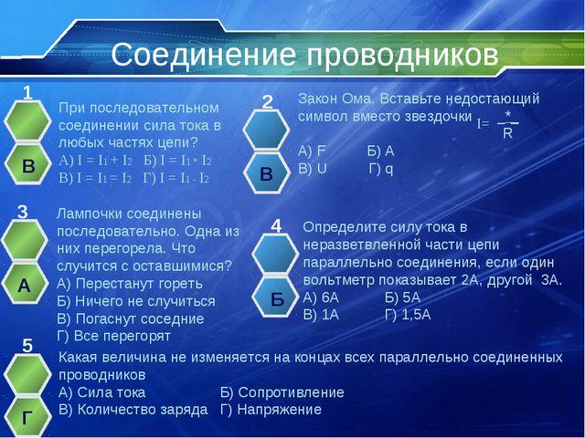 Соединение проводников При последовательном соединении сила тока в любых част...