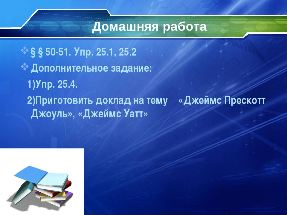 Домашняя работа § § 50-51. Упр. 25.1, 25.2 Дополнительное задание: 1)Упр. 25....