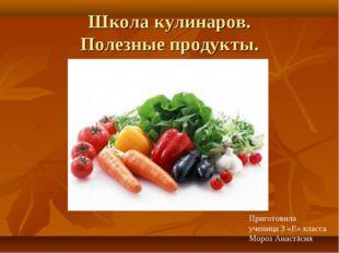 Школа кулинаров. Полезные продукты. Приготовила ученица 3 «Е» класса Мороз Ан