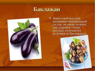 Баклажан Имеет свой богатый витаминно-минеральный состав, он очень полезен дл