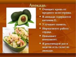 Авокадо. Очищает кровь от вредного холестерина. В авокадо содержится витамин