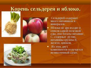 Корень сельдерея и яблоко. Сельдерей содержит много витаминов и минералов. Яб