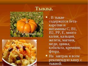 Тыква. . В тыкве содержатся бета-каротин и витамины С, В1, В2, РР, Е, много к