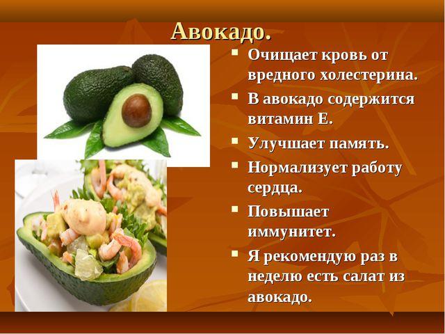 Авокадо. Очищает кровь от вредного холестерина. В авокадо содержится витамин...