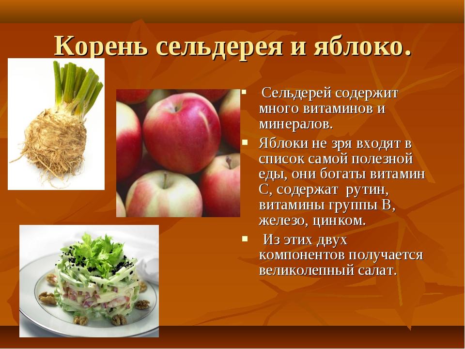 Корень сельдерея и яблоко. Сельдерей содержит много витаминов и минералов. Яб...
