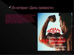 Из истории «День трезвости» Этот праздник проводился в России ежегодно с 1911