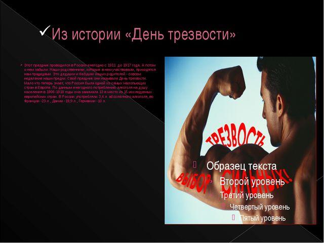 Из истории «День трезвости» Этот праздник проводился в России ежегодно с 1911...