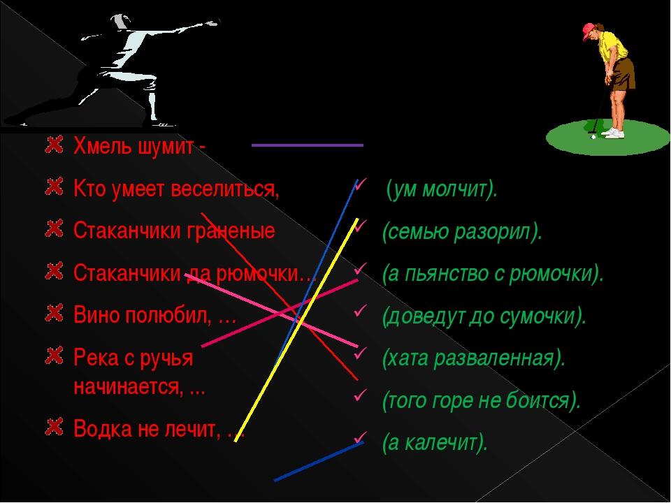 Хмель шумит - Кто умеет веселиться, Стаканчики граненые Стаканчики да рюмочки...