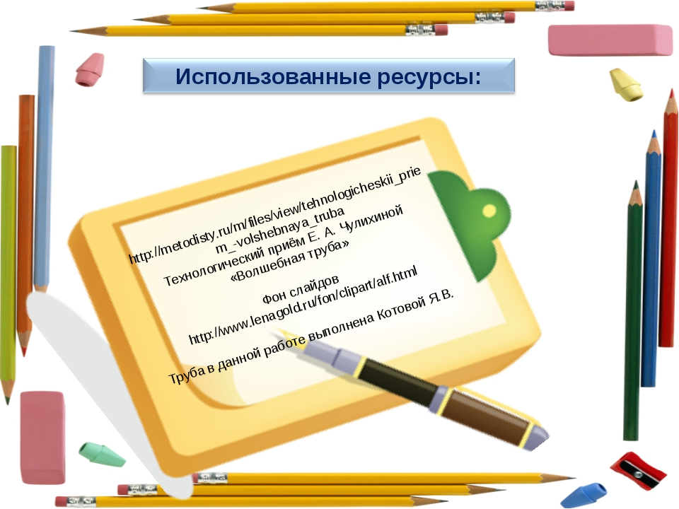 http://metodisty.ru/m/files/view/tehnologicheskii_priem_-volshebnaya_truba Те...