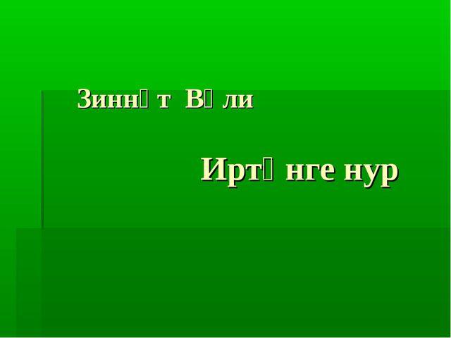 Зиннәт Вәли Иртәнге нур
