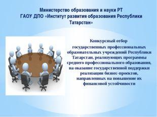 Конкурсный отбор государственных профессиональных образовательных учреждений
