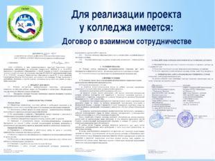 Для реализации проекта у колледжа имеется: Договор о взаимном сотрудничестве