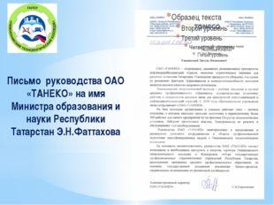 Письмо руководства ОАО «ТАНЕКО» на имя Министра образования и науки Республик