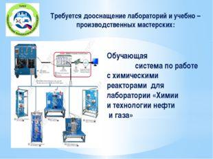 Обучающая система по работе с химическими реакторами для лаборатории «Химии