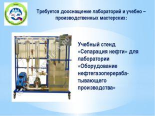 Учебный стенд «Сепарация нефти» для лаборатории «Оборудование нефтегазоперер