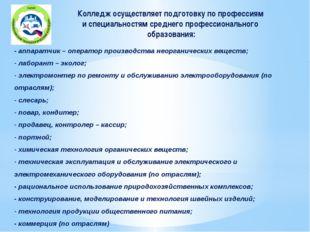 - аппаратчик – оператор производства неорганических веществ; - лаборант – эко