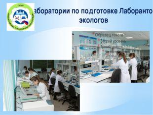 Лаборатории по подготовке Лаборантов-экологов