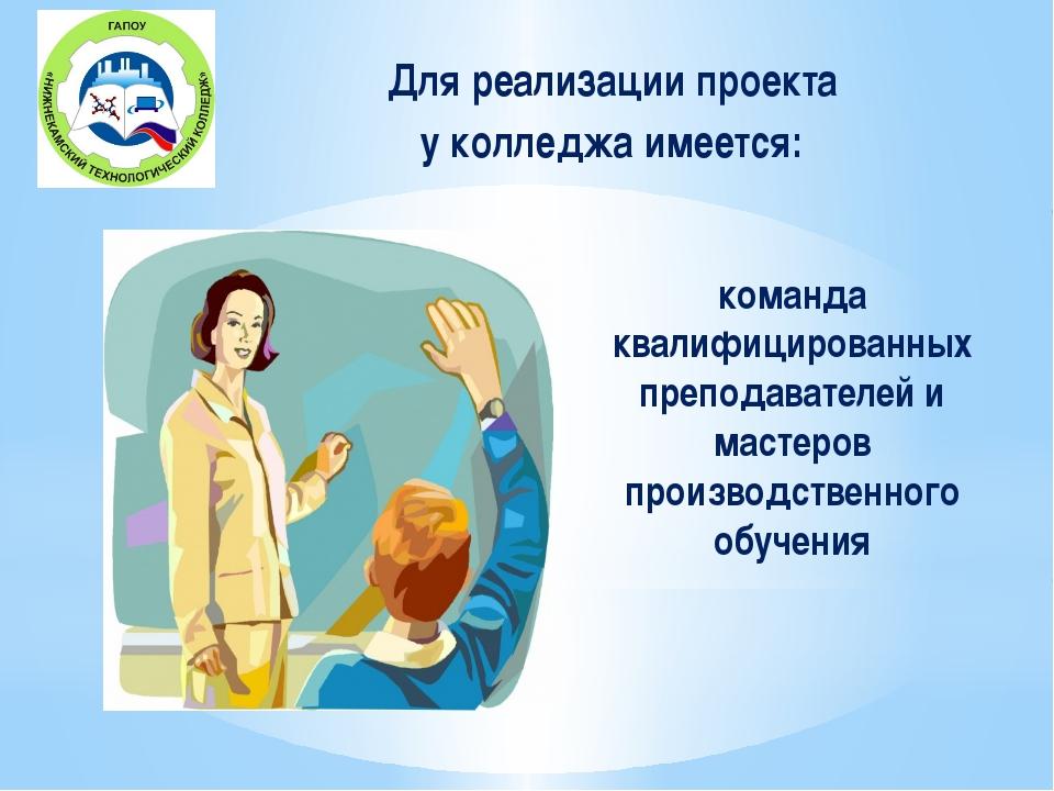 команда квалифицированных преподавателей и мастеров производственного обучен...