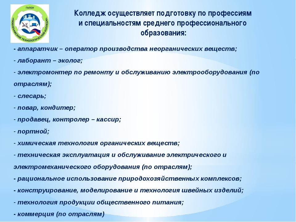 - аппаратчик – оператор производства неорганических веществ; - лаборант – эко...