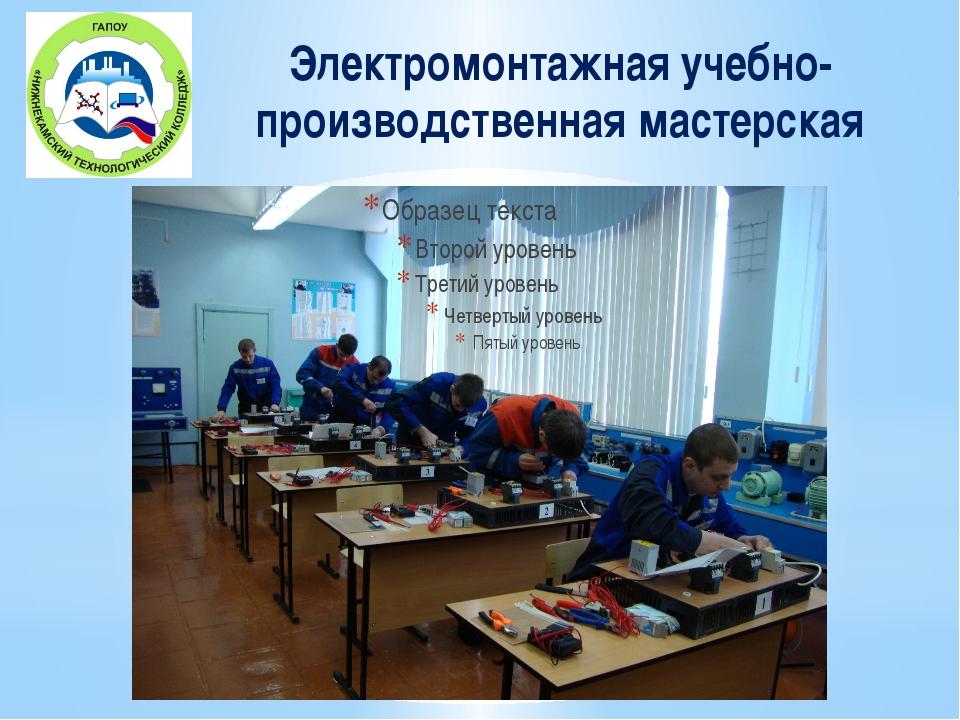Электромонтажная учебно-производственная мастерская