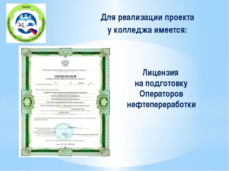 Лицензия на подготовку Операторов нефтепереработки Для реализации проекта у...