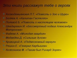 Эти книги расскажут тебе о героях Космодемьянская Л.Т. «Повесть о Зое и Шуре»