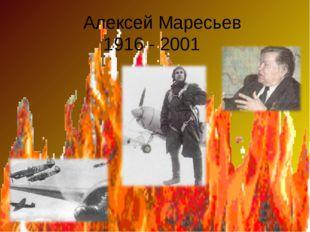 Алексей Маресьев 1916 - 2001